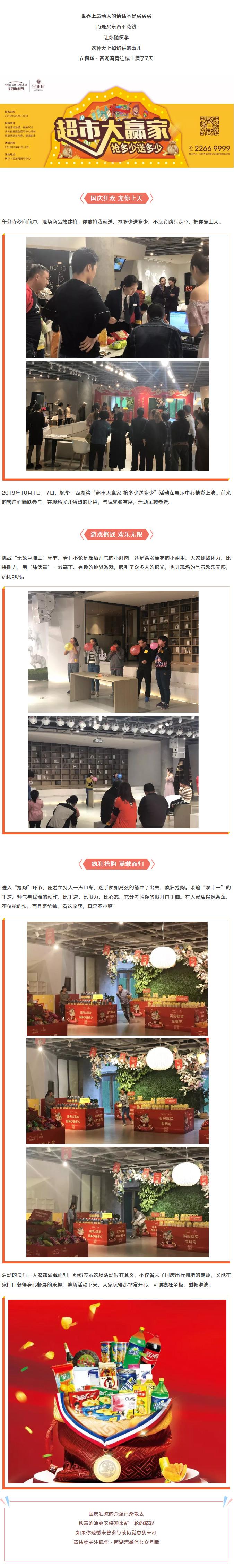 国庆七天乐 超市大赢家.jpg